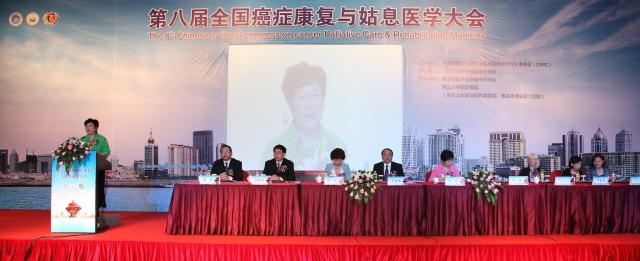 The eighth academic conference of the Chinese Committee of Rehabilitation and Palliative Care